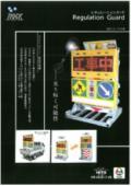 『レギュレーションガード SD-1402型』 表紙画像