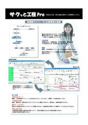 単品加工業向け 工程管理システム - サクっと工程Pro 表紙画像