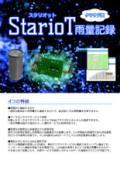 クラウド型雨量記録システム『StarioT 雨量記録』