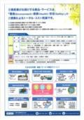 三泰産業株式会社 製品・サービス紹介 表紙画像