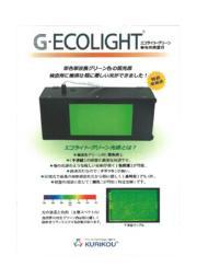 単色光検査灯『G・ECOLIGHT(エコライト・グリーン)』 表紙画像