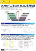 【モデルベース開発】SCADEによるISO 26262取得支援