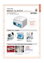 全自動培地作製装置『メディアクレーブ10』 表紙画像