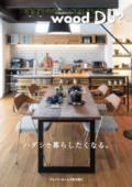 裸足で暮らしたくなる床材、フローリング。プレイリーホームズ木質建材総合カタログ『wood do?』 表紙画像