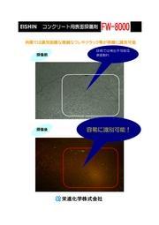 コンクリート用表面探傷剤 FW-8000 表紙画像