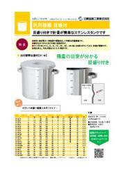 汎用容器目盛付【ST-M】 表紙画像