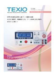 安全規格試験機『STW-9900シリーズ』 表紙画像