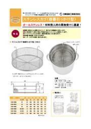 ステンレスカゴ(容器引っかけ型)【KGH】 表紙画像