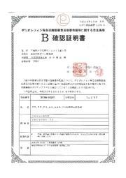 制電PP(ポリプロピレン)への新技紹介 【確認証明書】 表紙画像