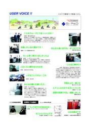 ユーザーボイス 静音ラック・防音システム Si R&D 表紙画像