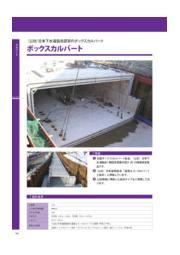 日本下水道協会認定資機材I類『ボックスカルバート』 表紙画像
