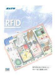 ICタグ・ラベル 「RFID」 表紙画像