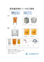 名晶興産株式会社商品案内 表紙画像