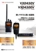 【5Wハイパワーのプロ用無線機】 デジタル簡易無線免許局 VXD450V / VXD4500V 表紙画像