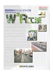 既設側溝のリニューアル工法 『W2R(ダブルツーアール)工法』 表紙画像