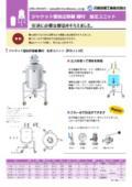 ステンレスジャケット型加圧容器 脚付 加圧ユニット【PCN-J-L-UT】 表紙画像