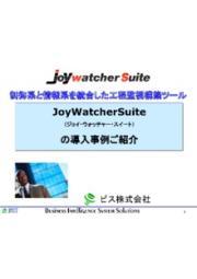 低価格なのに高機能な工程監視構築ツール「JoyWatcherSuite」事例集 表紙画像