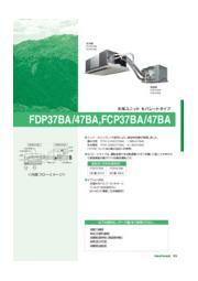 ヒートポンプ付FCU『FDP・FCP 37BA/47BA』 表紙画像