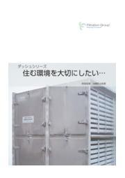 脱臭/油煙除去装置 ダッシュシリーズ 総合カタログ 表紙画像