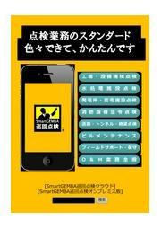 SmartGEMBA巡回点検 パンフレット 表紙画像