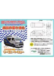 1BOX電源搭載サービスカーベース車 普通免許・AT限定免許OK 表紙画像