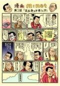 【漫画m:net】第2話『エムネット導入!?』 表紙画像