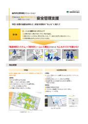 屋内外位置情報ソリューション『安全管理支援』 表紙画像