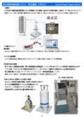 『液化窒素自動供給システム(研究機関、大学向け)』 表紙画像