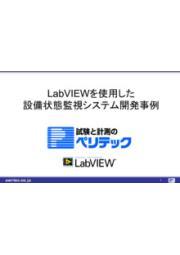 LabVIEWを使用した設備状態監視システム開発事例 表紙画像
