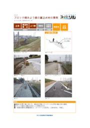 【スーパーソル施工事例】A2 ブロック積よう壁の裏込め材の事例 表紙画像