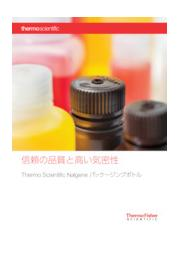 Nalgene パッケージングボトル-信頼の高い品質と高い気密性 表紙画像