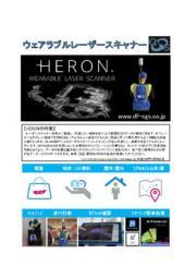ウェアラブルレーザースキャナー『HERON』 表紙画像