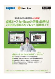 点検作業報告を効率化 産業用タブレット「ZEROSHOCK」活用ガイドブック  表紙画像