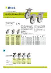 Blickle(ブリックレ) LEX-POTH、BX-POTHシリーズ キャスターカタログ 表紙画像