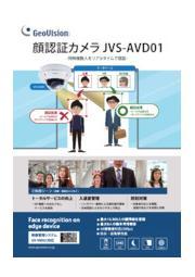 カメラ単体で顔認証が可能!ハンズフリー運用対応顔認証カメラJVS-AVD01 表紙画像