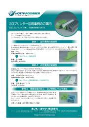 3Dプリンター活用事例のご案内 表紙画像