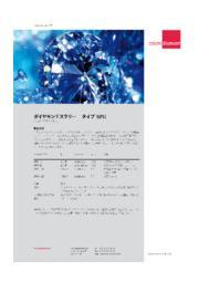 水性ダイヤモンドスラリー『タイプSPG』 マイクロディアマント 表紙画像