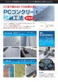 PCコンクリート研磨工法 ウォータージェットコンクリートはつり工事
