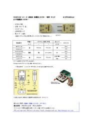 熱電対コネクター NOXシリーズ 表紙画像