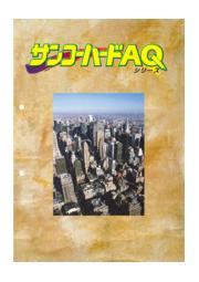 サンコーハードAQシリーズ 表紙画像