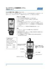 電動グリスポンプ LINCOLN P653カタログ 表紙画像