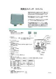 端子台付防水型微真空スイッチ SVS-5A 表紙画像