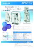純水製造装置 RFP841AA