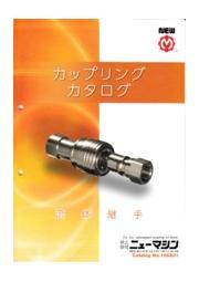 ニューマシン 流体継手 カップリング 総合カタログ 表紙画像
