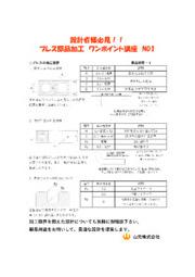 『プレス部品加工 ワンポイント講座 NO1』 表紙画像