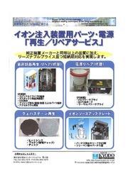 イオン注入装置用パーツ・電源 再生/リペアサービス 表紙画像