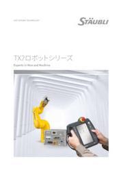 協働型 ストーブリTX2ロボットシリーズ 表紙画像