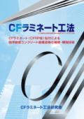 既存鉄筋コンクリート造構造物の補修・補強『CFラミネート工法』