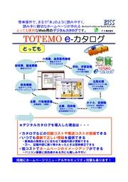 TOTEMO e-カタログ<デジタルカタログ> 表紙画像