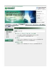 Web-ERP「GRANDIT」 複数会社間のシェアードでの適用 表紙画像